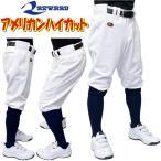 レワード 野球 ユニフォームパンツ アメリカンハイカットパンツ ショート丈 練習着 ホワイト UFP902