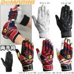ウィルソン(Wilson) DeMARINI 野球 バッティンググローブ/手袋 両手用 丸洗い可能
