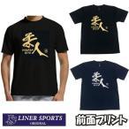 柔道Tシャツ『柔人 YAWARA BITO』 前面プリント ライナースポーツオリジナル