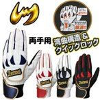 Zeems ジームス 野球 バッティンググローブ/手袋 両手用