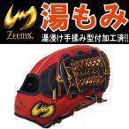 ジームス 軟式野球 ソフトボール兼用グラブ/グローブ 右投げ用 オールラウンド レッド×ネイビー ZEEMS