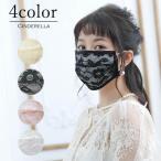 マスク カバー 洗える レース おしゃれ 可愛い かわいい 女性 夏 涼しい レディース カバー 洗えるマスク 大きめ 花柄 キャバ 男女兼用 ジェンダー mask201