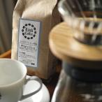 コーヒー豆 200g キリマンジャロ 自家焙煎  酸っぱくない