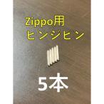 zippo ステンレス ヒンジピン 5本 修理用