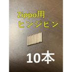 zippo ステンレス ヒンジピン 10本 修理用