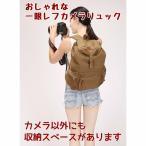 ★送料無料★ 一眼レフ カメラ バッグ カメラリュック 防水カバー付き おしゃれ 女子