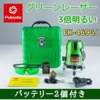 ★基本地域送料無料★ Fukuda 3倍強光 5ライン グリーンレーザー 墨出し器 EK-469GJ フルライン 地墨ポイントレーザー 自動セルフレベリング フクダ 防塵 防水