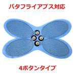 バタフライ 交換パッド 互換性ジェル EMS ボタン式 パット ボタン4個タイプ バタフライアブス対応互換品パッド