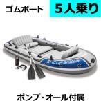 ゴムボート 大型 5人乗り エアボート オール ポンプ セット品 本格ボート