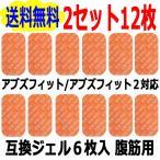 シックスパッド対応品 互換 ジェルシート ジェルパッド 互換性ジェル  腹筋用 2セット12枚
