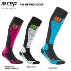 ショッピングソックス CEP (シーイーピー)【ウィンター/コンプレッション】 SKI MERINO SOCKS (スキー メリノソックス)