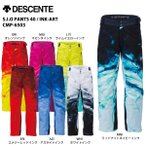 16-17 DESCENTE(デサント)【パンツ/数量限定品】 S.I.O PANTS 40/INK-ART (ジオパンツ40/インクアート) CMP-6503