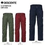 16-17 DESCENTE(デサント)【パンツ/数量限定品】 S.I.O PANTS 40 (ジオパンツ40) CMP-6506