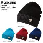 16-17 DESCENTE(デサント)【ニット帽/数量限定】 KNIT CAP (ヘルメットインナー対応)  DKC-6202