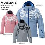 16-17 DESCENTE(デサント)【最終処分品/ウェア】 S.I.O JACKET60/MOVE SPORT (ジオジャケット60/ムーブスポーツ) DRA-6180