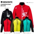 16-17 DESCENTE(デサント)【ミドル/数量限定品】 JETBARRIER JACKET (ジェットバリアジャケット) DRC-6702
