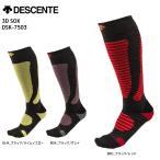 18-19 DESCENTE(デサント)【ソックス/数量限定】 3D SOX(3Dソックス) DSK-7503【スキーソックス】