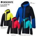 18-19 DESCENTE(デサント)【在庫処分品/ウェア】 S.I.O JACKET 60(ジオジャケット60)DWMMJK75【スキージャケット】
