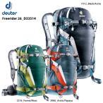 DEUTER(ドイター)【ウィンター機能/バックパック】 Freerider 26 (フリーライダー26) D33514