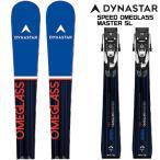 【ご注文特典開催】20-21 DYNASTAR(ディナスター)【スキー板/在庫処分品】 SPEED OMEGLASS MASTER SL(KONECT)(金具セット)【金具取付料無料】