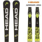 17-18 HEAD(ヘッド)【在庫処分/スキー板/金具付】 SuperShape i.Speed (スーパーシェイプ アイスピード 金具付)31032701【金具取付無料】