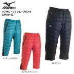 17-18 MIZUNO(ミズノ)【ミドルパンツ/予約商品】 INSULATION MOVE PANTS (インサレーションムーブパンツ) Z2MD6402
