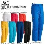 17-18 MIZUNO(ミズノ)【スキーパンツ/予約商品】 MIZUNO DEMO TEAM SOLID PANTS (ミズノデモチーム ソリッドパンツ) Z2MF7321