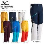 17-18 MIZUNO(ミズノ)【スキーパンツ/予約商品】 KSK-NEXT PANTS (KSKネクスト パンツ) Z2MF7341