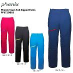16-17 PHENIX(フェニックス)【パンツ/数量限定】 Phenix Team Full Zipped Pants (フェニックスチーム フルジップパンツ) PF672OB03