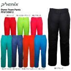 ショッピング在庫 16-17 PHENIX(フェニックス)【最終処分/パンツ】 Demo Team Pants(デモチーム パンツ)PF672OB12【スキーパンツ】