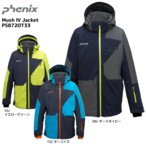 18-19 PHENIX(フェニックス)【在庫処分/ウェア】 Mush IV Jacket(マッシュIVジャケット)PS872OT33【スキージャケット】
