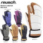 ショッピング在庫 16-17 REUSCH(ロイッシュ)【在庫処分/グローブ】 REUSCH LOBSTER (ロイッシュ ロブスター) REU16LB