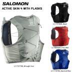SALOMON(サロモン)【2021/トレイルランバックパック】 ACTIVE SKIN 4 SET(アクティブスキン4セット)【ランニング/ハイキング】