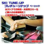 SKI TUNE-UP(板チューンナップ)【返送送料無料】 NEW MODEL プレチューンナップ ご購入用