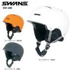 15-16 SWANS(スワンズ)【最終処分/ヘルメット】 HSF-200 (フリーライドヘルメット)