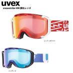 16-17 UVEX(ウベックス)【スノーゴーグル/限定品】 SNOWSTRIKE VM (スノーストライク ヴァリオマティック) 550425