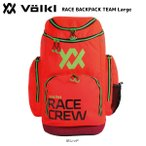 19-20 VOLKL(フォルクル)【バックパック限定/在庫処分】 RACE BACKPACK TEAM Large(レースバックパック チームラージ)169553【ブーツバックパック】