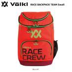 19-20 VOLKL(フォルクル)【在庫処分/限定バックパック】 RACE BACKPACK TEAM Small(レースバックパック チームスモール)169555【ブーツバックパック】