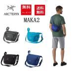 ARC'TERYX アークテリクス MAKA2 マカ2 Waist pack ウエストパック ボディバッグ ミニショルダーバッグ男女兼用 3L ラッピング無料