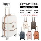 スーツケース 機内持ち込み Delsey デルセー スーツケース  軽量 1〜3日 44L ストッパー付き キャリーケース CHATELET HARD + 10年保証