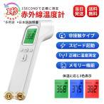 還元セール 体温計 非接触型 日本語説明書付き 赤外線 電子体温計 温度計 デジタル 高精度 1秒高速温度 おでこ 送料無料  子供 大人 年寄り 感染対策