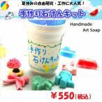 手作り石鹸キット