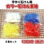 手作り石鹸用 カラー石鹸素地
