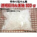 手作り石鹸用 透明石鹸素地100g
