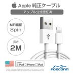 2m 1m iPhoneケーブル ケーブル充電器 iphone 8p Apple 純正ケーブル 急速充電・スピードデータ転送 ライトニング appleケーブル Foxconn製 MFI認証済 lightning