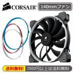 CORSAIR PCケースファン 風量タイプの140mmファン CO-9050009-WW 3色リング付き