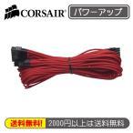 CORSAIR AXシリーズ電源専用ドレスアップ電源ATX 24pinスリーブケーブル CP-8920073-24PIN レッド
