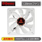 ENERMAX CLUSTERシリーズ PCケースファン120mm UCCLA12P ホワイトLED