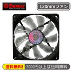 ENERMAX T.B.Silenceシリーズ PCケースファン120mm UCTB12 LEDなし