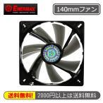 ENERMAX T.B.Silenceシリーズ PCケースファン140mm UCTB14B LEDなし